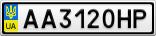 Номерной знак - AA3120HP