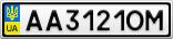Номерной знак - AA3121OM