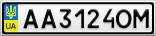 Номерной знак - AA3124OM