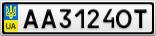 Номерной знак - AA3124OT
