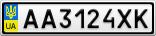 Номерной знак - AA3124XK