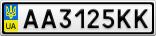 Номерной знак - AA3125KK