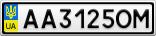 Номерной знак - AA3125OM