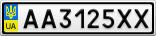 Номерной знак - AA3125XX