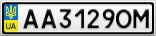 Номерной знак - AA3129OM