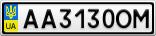 Номерной знак - AA3130OM