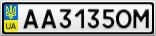Номерной знак - AA3135OM