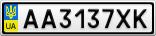 Номерной знак - AA3137XK