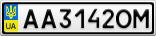 Номерной знак - AA3142OM