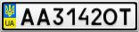 Номерной знак - AA3142OT