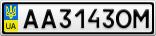 Номерной знак - AA3143OM