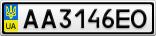 Номерной знак - AA3146EO