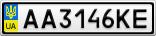 Номерной знак - AA3146KE
