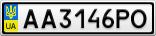 Номерной знак - AA3146PO