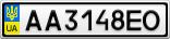 Номерной знак - AA3148EO