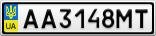 Номерной знак - AA3148MT