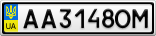 Номерной знак - AA3148OM