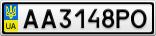 Номерной знак - AA3148PO