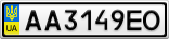Номерной знак - AA3149EO