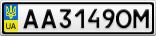 Номерной знак - AA3149OM