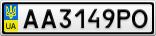Номерной знак - AA3149PO