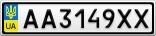 Номерной знак - AA3149XX
