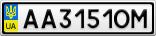 Номерной знак - AA3151OM