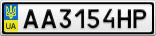 Номерной знак - AA3154HP