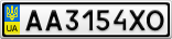 Номерной знак - AA3154XO