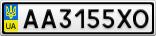Номерной знак - AA3155XO