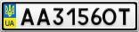 Номерной знак - AA3156OT