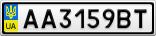 Номерной знак - AA3159BT