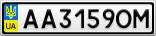 Номерной знак - AA3159OM