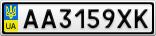 Номерной знак - AA3159XK