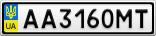 Номерной знак - AA3160MT
