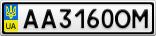 Номерной знак - AA3160OM