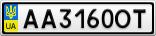 Номерной знак - AA3160OT