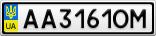 Номерной знак - AA3161OM