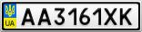 Номерной знак - AA3161XK