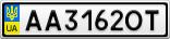 Номерной знак - AA3162OT