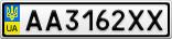 Номерной знак - AA3162XX