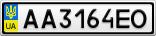 Номерной знак - AA3164EO