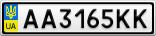 Номерной знак - AA3165KK