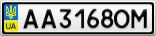 Номерной знак - AA3168OM