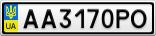 Номерной знак - AA3170PO