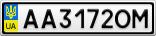 Номерной знак - AA3172OM