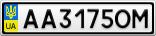 Номерной знак - AA3175OM