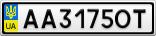 Номерной знак - AA3175OT