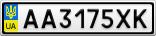 Номерной знак - AA3175XK