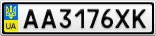 Номерной знак - AA3176XK